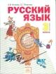 Русский язык 3 кл. Учебник в 2х частях часть 2я